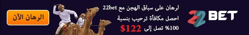 22bet-camelracing