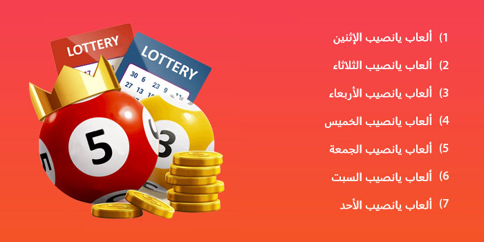 Best Lotteries for Arab players