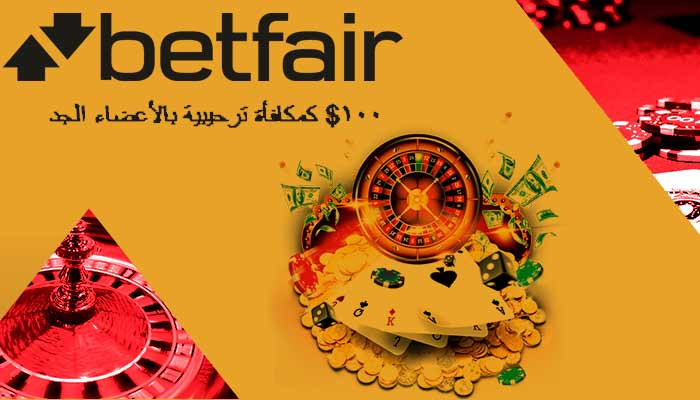 Betfair Sign up bonus offer