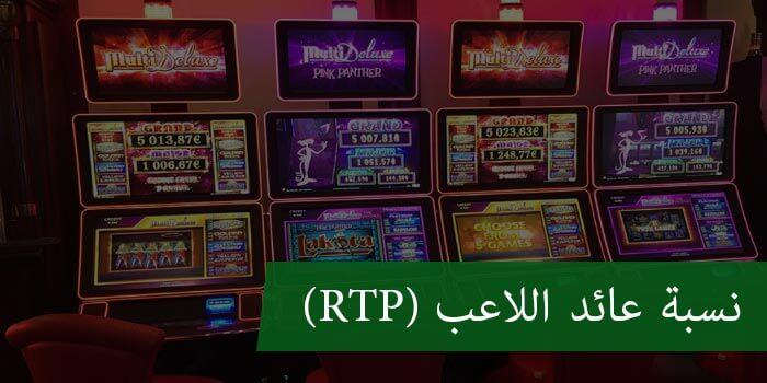 نسبة عائد اللاعب (RTP)