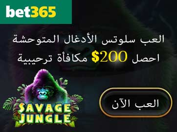 Savage-Jungle-Slot-mobile