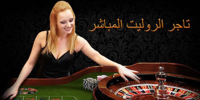 أفضل الكازينوهات التي تقدم الروليت مع وسيط مباشر للاعبين العرب