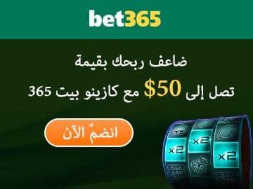 bet365-doublewinning