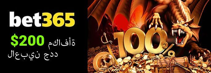 Bet365 casino offering $200 for new players