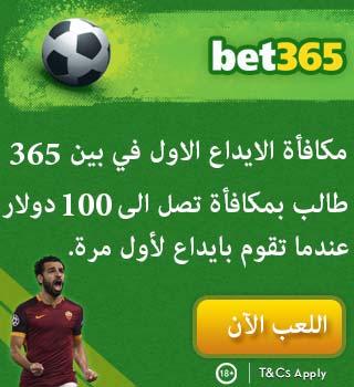 بيت 365