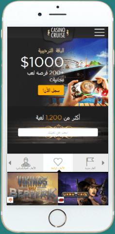 مراجعة كازينو كروز (Casino Cruise)