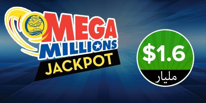 Mega Millions Jackpot $1.6