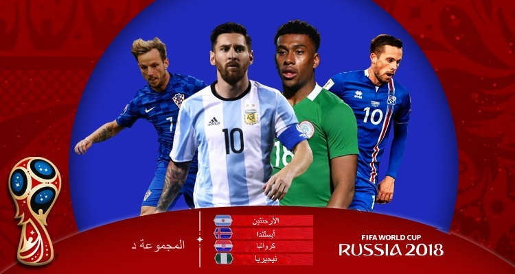 FIFA World Cup 2018 Group D