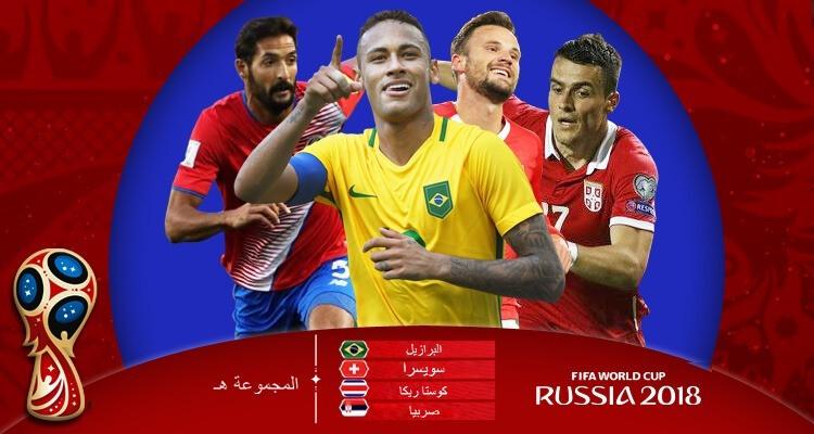 توقعات كأس العالم2018  للمجموعة الخامسة