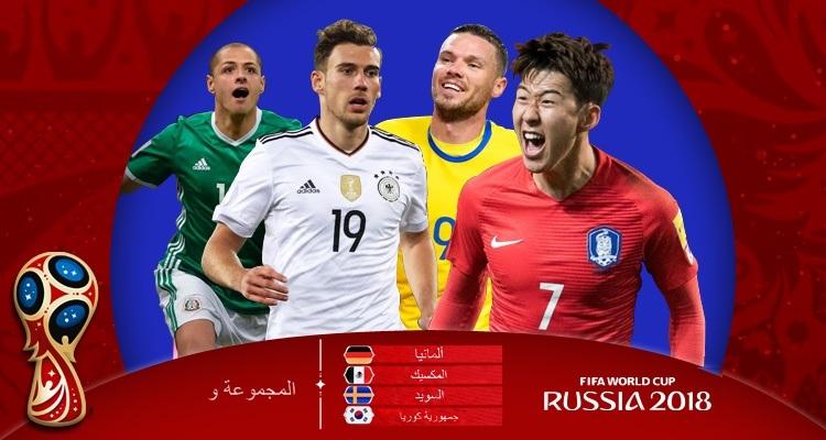 توقعات كأس العالم2018  المجموعة السادسة