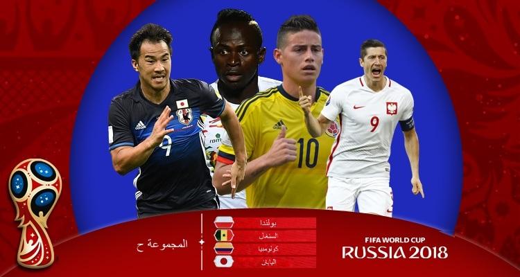 توقعات بطولة فيفا لكأس العالم 2018 المجموعة H